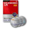 【DVD教材】【動画版】よくわかる!SOLIDWORKS入門 製品画像