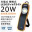 充電式LED 20W スティックライト  品番【YC-06H】 製品画像