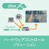 【Dise Cloud】ハードウェアコントロールソリューション  製品画像