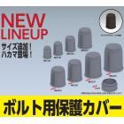 ワンタッチ取付け方式 ボルト用保護カバー 製品画像