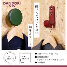 壁用フック『レザーJ・丸型フック』【新築・リフォーム・DIYに】 製品画像