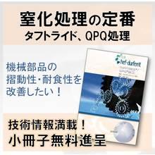 塩浴軟窒化『タフトライド処理・QPQ処理』技術解説資料 製品画像