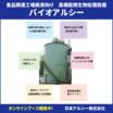 産廃が出ない排水処理設備『バイオアルシー』オンラインEXPO 製品画像