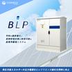 平時の脱炭素化と長期停電対策が可能な産業用蓄電システム〈BLP〉 製品画像