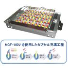 簡易型カプセル充填機『MCF-100V』※動画公開中 製品画像