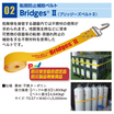 【不燃材料使用】転倒防止補助ベルト『ブリッジーズベルトII』 製品画像