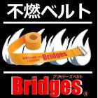 危険物転倒荷崩れ防止補助バンド『ブリッジーズベルト』 製品画像