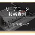 【コアレスモータ(株)リニアモータ技術資料 #技術資料 製品画像