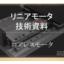 【技術資料】リニアモータ技術資料 #最新技術 製品画像