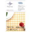 フッ素クロス『フローリナ』総合カタログ 製品画像