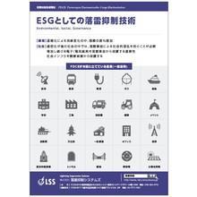 【資料】ESGとしての落雷抑制技術 製品画像