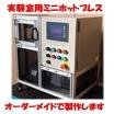 ラボ・研究室の狭いスペースに設置可能『実験室用ミニホットプレス』 製品画像