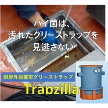 《説明動画あり》 厨房外設置型グリーストラップ『トラップジーラ』 製品画像