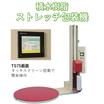 ストレッチ包装機『積水樹脂 TS75』 製品画像