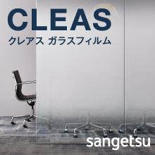 【カタログ】「クレアス ガラスフィルム」2020-2021 製品画像
