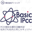【導入事例集】インターネット無断接続防止ツールBasicIPCC 製品画像