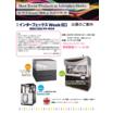 インターフェックス大阪 ご来場予定だった皆さまへ!! 製品画像