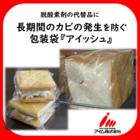 脱酸剤の代替に!長期間パンのカビを防ぐ新しい包装袋『アイッシュ』 製品画像