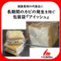 脱酸剤の代替に!長期間パンのカビを防ぐ新しい包装袋『アイッシュ』