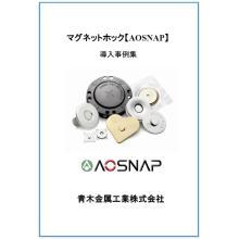 マグネットホック『AOSNAP』導入事例集 ※無料進呈 製品画像
