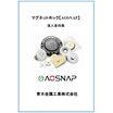 マグネットホック『AOSNAP』導入事例集  製品画像