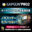 【新製品】ポータブルすき間・段差測定器『GAPGUN PRO2』 製品画像