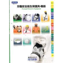 労働安全衛生保護具・機器 総合カタログ 製品画像