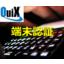 セキュリティ強化ソフトウェアパッケージ『QuiX 端末認証』 製品画像