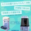 非接触 超音波噴霧方式アルコール消毒器「て・きれいき」 製品画像