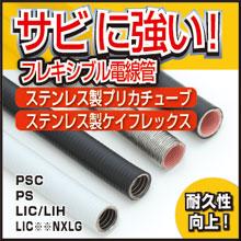 フレキシブル電線管 ステンレス製プリカチューブ&ケイフレックス 製品画像