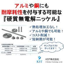 【コストダウン、納期短縮の方オススメ】硬質無電解ニッケル 製品画像