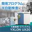 X線透視・CTシステム『YXLON UX20』 製品画像