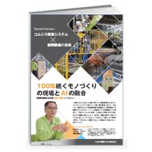 AI導入事例 静岡製機株式会社様 インタビュー 製品画像