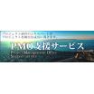 株式会社ウェッブアイ『PMO支援サービス』 製品画像