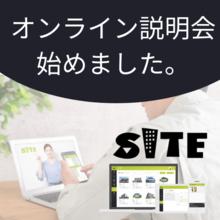 『オンライン説明会のご案内』現場管理システム「SITE」 製品画像