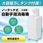 大容量5Lノータッチ式自動手指消毒器 製品画像