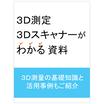 3D測定・3Dスキャナーの基礎から活用事例がわかる資料 製品画像