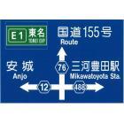 高速道路案内標識設計サービス 製品画像