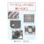 マイクロエンボス加工・微小孔加工の採用事例 製品画像