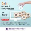 CAD図面管理 PDMツールでの活用 クラウド部品表 Celb 製品画像