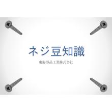 『ネジ豆知識』東海部品工業株式会社 製品画像