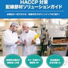 『HACCP対策 配線部材ソリューションガイド』 製品画像