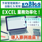 Excel業務効率化ツール『xoBlos(ゾブロス)』 製品画像