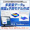 ケモメトリックスソフトウェア PLS_Toolbox(Solo) 製品画像