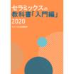 セラミックスの教科書「入門編」2020 ※資料進呈中 製品画像