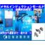 金属射出成形 MIM(メタルインジェクションモールディング) 製品画像