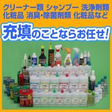 洗浄剤・クリーナー・消臭剤・除菌剤の各種充填  製品画像