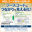 RTLコードビジュアル解析『HDL Auto SpecDraw』 製品画像