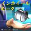 インホイール用モータ インホイール型ギヤ内蔵ブラシレスモータ! 製品画像