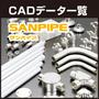 【サンパイプ】CADデータ一覧 製品画像